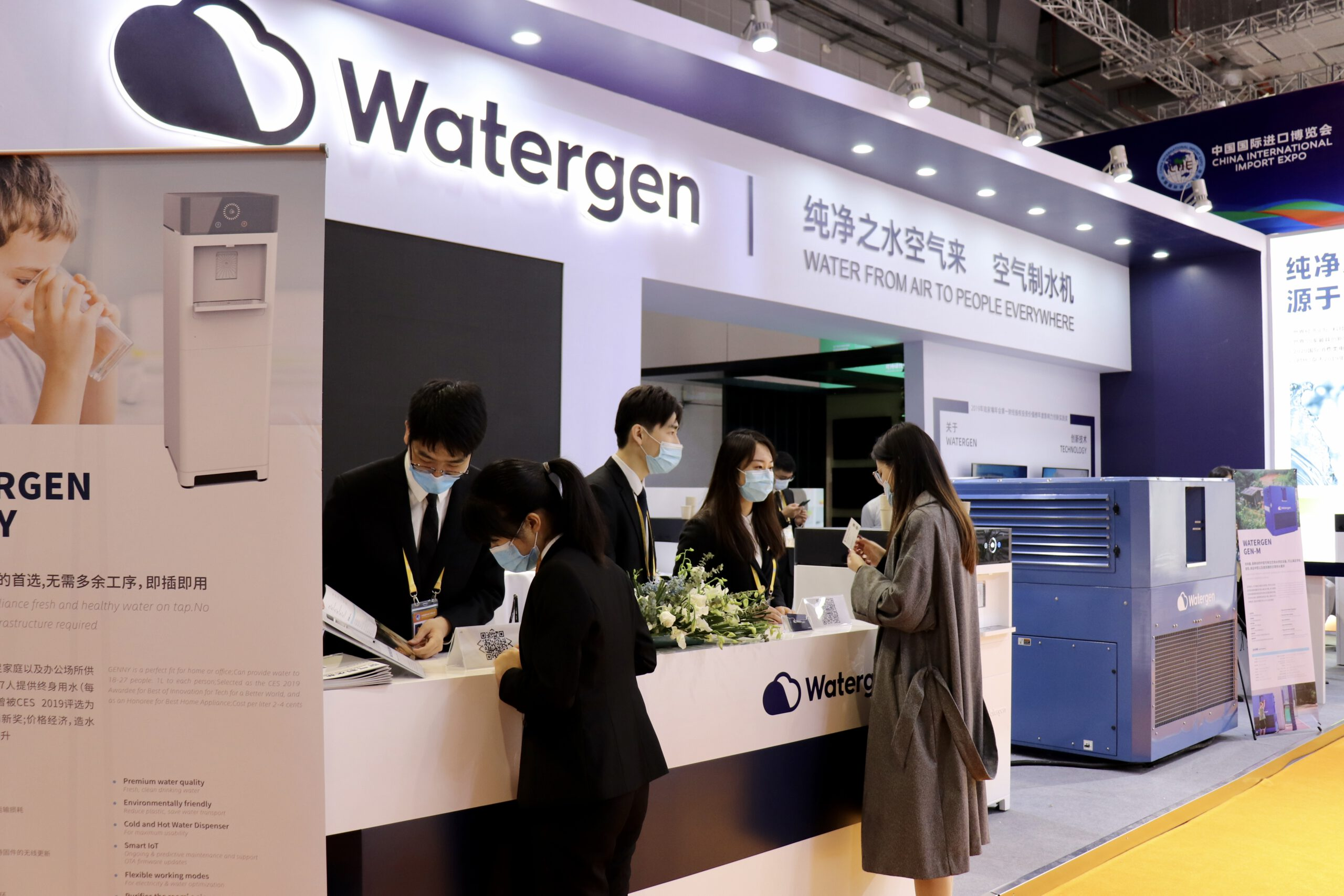 Watergen at Annual China International Import expo CIIE2020
